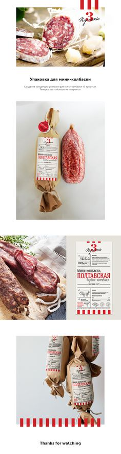 Sausage packaging concept on Behance