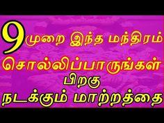 9 முறை இந்த மந்திரம் சொல்லிப்பாருங்கள் பிறகு நடக்கும் மாற்றத்தை   Sattaimuni Nathar - YouTube Om Ganesh, Vedic Mantras, Jobs For Teachers, Spirituality, Healing, Neon Signs, Student, Education, Youtube