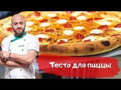 Лучшее тесто для пиццы - YouTube