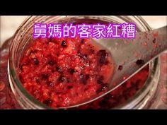 舅媽的客家紅糟[106]-口木呆-呆呆過生活 - YouTube Rice Wine, Fermented Foods, Beans, Chinese, Homemade, Vegetables, Fruit, Cooking, Youtube