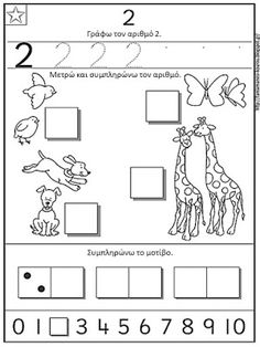 Kindergarten, Preschool Math Worksheets: Learning part 2 Preschool Homework, Kindergarten Readiness, Kindergarten Classroom, Kindergarten Worksheets, Teaching Math, Preschool Activities, Maths, Letter O Worksheets, Printable Preschool Worksheets