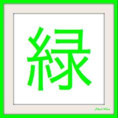 JAPANESE COLORS MIDORI - Green Japanese Colors, Atari Logo, Colours, Logos, Green, Logo