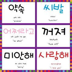 These are a bunch of words in Korean that I want as tattoos and just have them scattered all over me