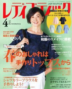 giftjap.info - Интернет-магазин | Japanese book and magazine handicrafts - Lady Boutique 2017-4
