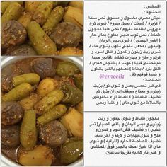 Soft Pretzels, Middle Eastern Recipes, Arabic Food, Sausage, Recipies, Lace Saree, Food And Drink, Cooking Recipes, Meat