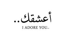 look what i found! ^_^ i adore you :D Arabic English Quotes, Arabic Love Quotes, Arabic Words, Muslim Quotes, Islamic Quotes, Love Words, Beautiful Words, Beautiful Soul, Words Quotes