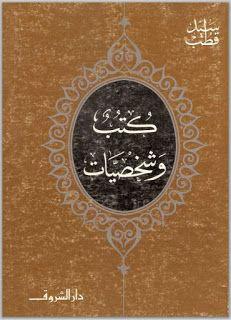 مكتبة لسان العرب: كتب وشخصيات - سيد قطب