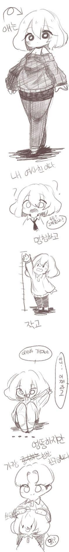 [공유] 여사친 0-1 manhwa : 네이버 블로그 Cartoon, Manga, Comics, Tg Tf, Board, Illustration, Cute, Anime, Character