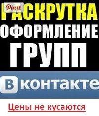 Раскрутка Вконтакте услуги ВК
