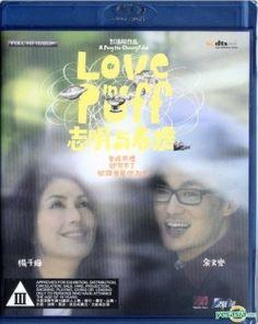 """LOVE IN A PUFF 2010 HONG KONG ROMANCE cast: SHAWN YUE MIRIAN YEUNG. Since 2007, the Hong Kong Health Authority has implemented an anti-smoking law that bans smoking in all indoor areas. This pushes office smokers to take their cigarette breaks in the street. Smokers from neighboring buildings gradually bond and form a new community known as """"Hot Pot Pack,"""" as they would gather around a trash bin with an ashtray, sharing small talks with raunchy jokes like they are at a hot pot dinner"""