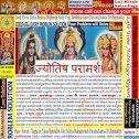 nepali online astrologer Kathmandu Biratnagar Pokhara Lalitpur Morang Kaski Bharatpur Chitwan Birganj Parsa Butwal Rupandehi Dharan Sunsari Bhim Datta Kanchanpur Dhangadhi Kailali Janakpur magazine