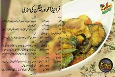 FRIED ALOO AUR BAIGAN KI SABZI