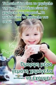 Good Morning Picture, Morning Pictures, Greek Quotes, Mom Quotes, Good Day, Cool Words, Wish, Spirituality, Reading