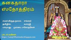 Rama Lord, Devotional Songs, Lyrics, Spirituality, Youtube, Song Lyrics, Spiritual, Youtubers, Youtube Movies