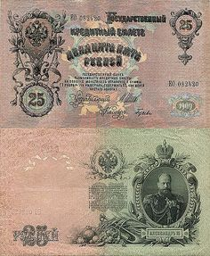 25 Russian Empire Ruble 1909 banknote