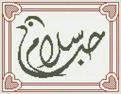 Love and Peace - IsLamic cross stitch and beads by Ekaterina Gogoleva - kippariss