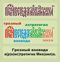 лигатуры русской вязи: 2 тыс изображений найдено в Яндекс.Картинках