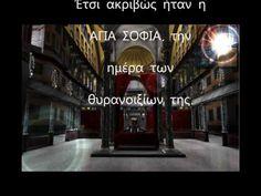 ''TH ΥΠΕΡΜΑΧΩ'' στην Αγία Σοφία Κωνσταντινούπολης - YouTube Broadway Shows, Youtube, Youtubers, Youtube Movies