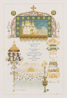Coronation banquet menus by Apollinari Mikhailovich Vasnetsov by sofi01, via Flickr