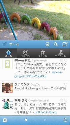 ながら見2.0 for iPhone
