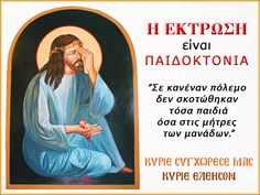 ΟΡΘΟΔΟΞΗ ΧΡΙΣΤΙΑΝΙΚΗ ΣΕΛΙΔΑ. ΩΦΕΛΙΜΑ ΜΗΝΥΜΑΤΑ, ΘΑΥΜΑΤΑ, ΒΙΟΙ ΑΓΙΩΝ, ΔΙΔΑΣΚΑΛΙΕΣ! Greek Quotes, Dear Friend, Wise Words, Religion, Spirituality, Faith, Books, Movie Posters, Libros