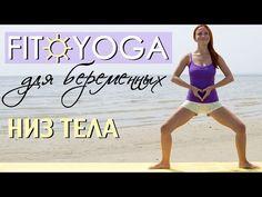 FIT☼YOGA для БЕРЕМЕННЫХ | РАЗМИНКА | Упражнения для беременных - YouTube
