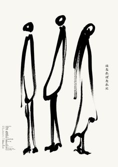 "Poster design by Daigo Daikoku for the Daisuke Shimote film ""Hanarebanare ni"" (Separated), which depicts the stories of three young people. Poster Design, Flyer Design, Design Art, Graphic Design, Japanese Design, Japanese Art, Vintage Japanese, Music Poster, Film Poster"
