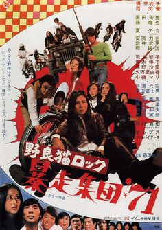 Poster for Stray Cat Rock: Beat '71 (野良猫 ロック 暴走 集団 71).