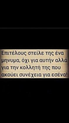 Funny Greek, Greek Quotes, Lol, Thoughts, Humor, Motivation, Sayings, Funny Shit, Baby