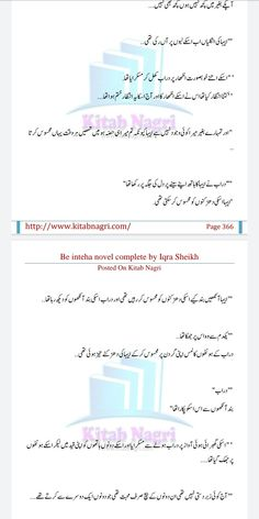 Novels To Read, Books To Read Online, News Fails, Book Prompts, Famous Novels, Quotes From Novels, Urdu Novels, Free Pdf Books, Heart Beat
