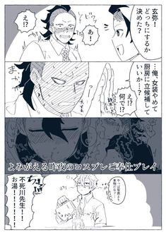 Demon Hunter, All Anime, Doujinshi, Otaku, Geek Stuff, Kawaii, Animation, Cartoon, Twitter