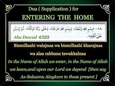 duaa when entering home