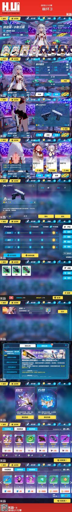 崩坏3 手游 #游戏UI# 绘UI-专业...
