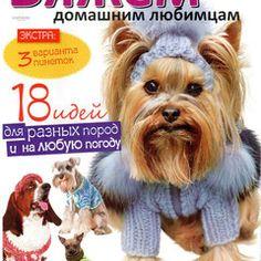 """Журнал """"Вяжем домашним любимцам"""" """"2 2011 г. - вязание для собак и кошек , свитера, кофты, попоны для собак, комбинезоны, шапочки, обувь для собак, скачать бесплатно книгу Корин Ниснер """"Вяжем для четвероногих модников"""", needleworkdogss Jimdo-Page!"""