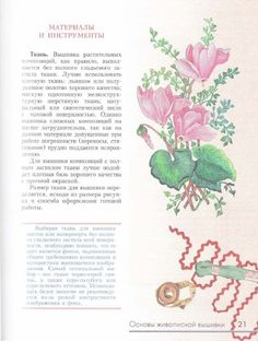 Gallery.ru / Фото #109 - Живописная вышивка гладью. Цветы ...
