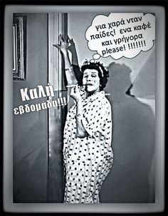 Greek Quotes, Emoji, Good Morning, Jokes, Fun, Poster, Life, Buen Dia, Bonjour