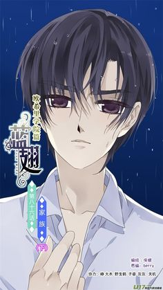 Chapter 86.12 Lan Chi, Disney Princess Pictures, Blue Wings, Manga Covers, Next Chapter, Anime Love, Manhwa, Teen, Cartoon