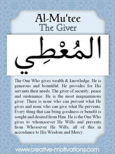 The 99 Countdown-- Day 77: Al Mu'tee. Follow on Facebook: http://on.fb.me/O4NQE7 --or-- http://on.fb.me/1hZhhCF