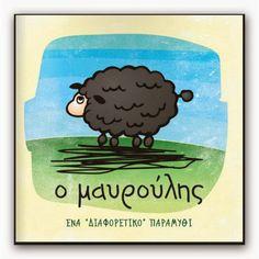 Learn Greek, Kids Behavior, Little Books, Classroom Activities, Books Online, Bullying, My Books, Fairy Tales, Kindergarten