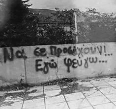 I am leaving . Graffiti Quotes, Greek Quotes, Story Of My Life, True Words, Movie Quotes, Cool Words, Real Life, Street Art, Love You