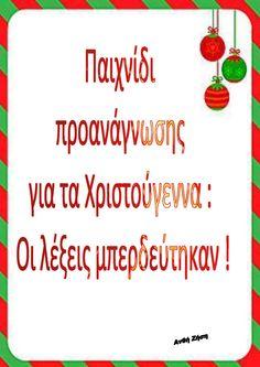 Μια χριστουγεννιάτικη λίστα αναφοράς Christmas Crafts For Kids, Christmas Activities, Winter Activities, Craft Activities, Christmas Time, Xmas, Messages, School, Blog