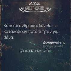 και ισως να ειναι καλυτερα ετσι... Greek Quotes, Some Words, Thoughts, Instagram, Ideas