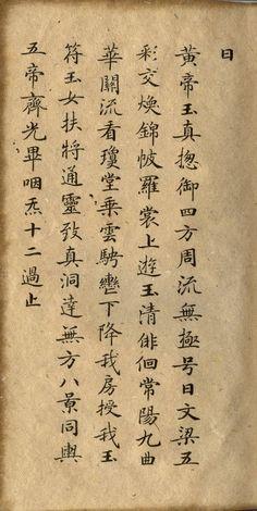 10唐| 鍾紹京|楷書|靈飛經|滋蕙堂本 Chinese Calligraphy, Handwriting, Digital Art, Typography, Clip Art, Asian Beauty, Fonts, Calligraphy, Letterpress