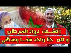 معجزة العصر لن تصدق رجل مغربي كبير في السن يكتشف دواء السرطان ويدعو وزير الصحة الى الاستماع له - YouTube Baseball Cards, Health, Health Care, Salud