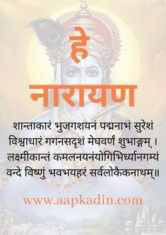 Hinduism Quotes, Sanskrit Quotes, Sanskrit Mantra, Vedic Mantras, Hindu Mantras, Vishnu Mantra, Lord Shiva Mantra, Hare Krishna Mantra, Yoga Asanas Names