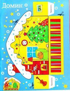 НЕСКУЧАЙКА для детей и родителей Christmas Home, Christmas Crafts, Rubrics, Childcare, Kids Rugs, Printables, Paper, Drawings, Holiday