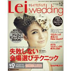 Lei wedding 12月号