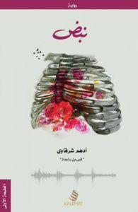 تحميل رواية نبض Pdf ادهم الشرقاوى Pdf Books Romance Books Audio Books