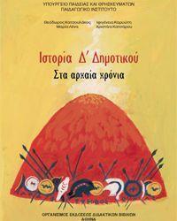 Μια πολύ ενδιαφέρουσα ιστοριογραμμή για την ιστορία της Δ΄τάξης Tiki Toki, Greek Language, Greek History, Timeline, Activities For Kids, Teaching, Education, School, Modern