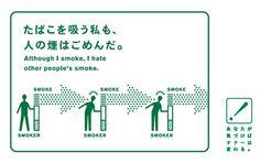 マナー向上の呼びかけ>JTの取り組み>たばこワールド